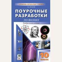 Волков В. Физика. Поурочные разработки. 10  класс. ПШУ