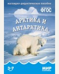 Минишива Т. Мир в картинках. Арктика и антарктика. ФГОС