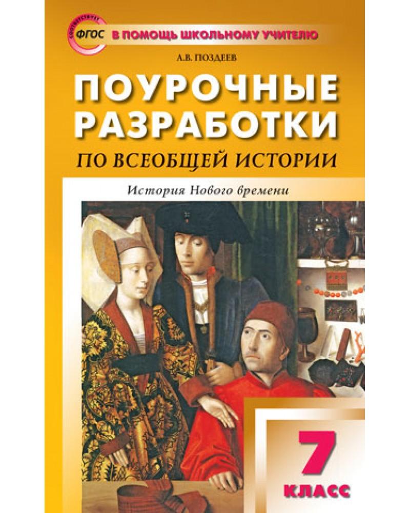 Решебник По Поурочнынразработки По Новой Истории 1500-1800