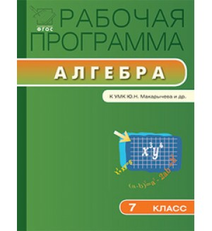 Маслакова Г. Рабочая программа по алгебре к УМК Макарычева Ю. 7 класс. ФГОС