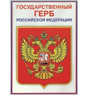 Плакат Государственный Герб РФ, А4