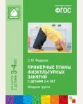Федорова С. Примерные планы физкультурных занятий с детьми 3-4 лет. Младшая группа. ФГОС