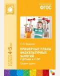Федорова С. Примерные планы физкультурных занятий с детьми 4-5 лет. Средняя группа. ФГОС