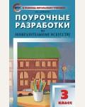 Давыдова М. Поурочные разработки по изобразительному искусству. 3 класс. ФГОС