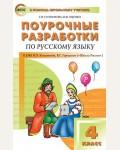 Ситникова Т. Поурочные разработки по русскому языку. 4 класс. ФГОС