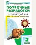 Максимова Т. Поурочные разработки по курсу