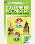 Наговицына О. Поурочные разработки по английскому языку. 3 класс. ФГОС