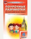 Наговицына О. Поурочные разработки по английскому языку. 4 класс. ФГОС
