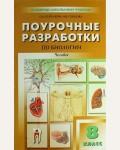 Пепеляева О. Поурочные разработки по биологии. Человек. 8 класс.