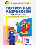 Ситникова Т. Поурочные разработки по математике. 3 класс. ФГОС