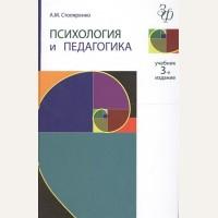 Столяренко А. Психология и педагогика. Учебник.