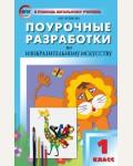 Бушкова Л. Поурочные разработки по изобразительному искусству. 1 класс. ФГОС
