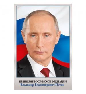 Плакат Президент РФ Путин В.В., А3