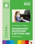 Зацепина Н. Музыкальное воспитание в детском саду. Младшая группа. 3-4 года. ФГОС