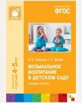 Зацепина М. Музыкальное воспитание в детском саду. Средняя группа. 4-5 года. ФГОС