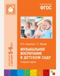 Зацепина М. Музыкальное воспитание в детском саду. Старшая группа. 5-6  года. ФГОС