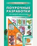 Пепеляева О. Поурочные разработки по общей биологии. 9 класс. Универсальное издание