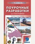 Жижина Е. Поурочные разработки по географии. 9 класс. Универсальное издание