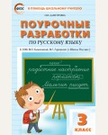 Дмитриева О. Поурочные разработки по русскому языку. 3 класс. ФГОС