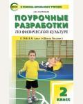 Патрикеев А. Поурочные разработки по физической культуре. 2 класс. ФГОС