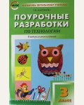 Максимова Т. Поурочные разработки по технологии. 3 класс. Универсальное издание. ФГОС