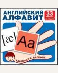 Английский алфавит с транскрипцией. Комплект карточек
