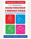 Анищенкова Е. Пальчиковая гимнастика для развития речи дошкольников. Пособие для родителей и педагогов. Популярная логопедия