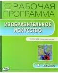 Ульянова Н. Изобразительное искусство.Рабочая программа к УМК Б.М. Неменского. 4 класс. ФГОС