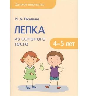 Лычагина И. Лепка из соленого теста с детьми 4-5 лет. Детское творчество