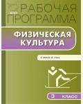 Патрикеев А. Физическая культура. Рабочая программа к УМК Ляха В. 3 класс. ФГОС