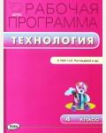Максимова Т. Технология. Рабочая программа к УМК Н.И. Роговцевой. 4 класс. ФГОС