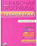 Максимова Т. Технология. Рабочая программа к УМК Н.И. Роговцевой. 1 класс. ФГОС