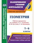 Мазурова Н. Ким Н. Геометрия. Рабочие программы. 7-9 классы. ФГОС