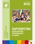 Партнерство дошкольной организации и семьи. Методическое пособие. Библиотека программы от рождения до школы