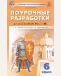 Сорокина Е. Поурочные разработки по истории России. 6 класс. ФГОС