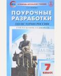 Сорокина Е. Поурочные разработки по истории России. 7 класс. ФГОС