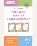 Ульева Е. Сценарии занятий с дошкольниками: математика, логика, письмо. По дороге в школу