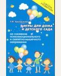 Трясорукова Т. Игры для дома и детского сада на снижение психоэмоционального и скелетно-мышечного напряжения. Школа развития