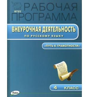 Кабанюк Л. Внеурочная деятельность по русскому языку.