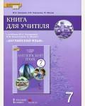 Комарова Ю. Ларионова И. Макбет К. Английский язык. Forward. Книга для учителя. 7 класс. ФГОС