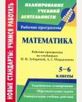 Кокиева Л. Булгакова Е. Математика. Рабочие программы. 5-6 классы.