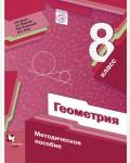 Мерзляк А. Геометрия. Методическое пособие. 8 класс. ФГОС