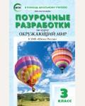 Васильева Н. Поурочные разработки по курсу
