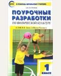 Патрикеев А. Поурочные разработки по физической культуре. 1 класс. К УМК В.И. Ляха (