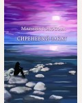 Голосова М. Сиреневый закат.