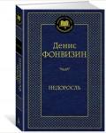 Фонвизин Д. Недоросль. Мировая классика