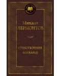 Лермонтов М. Маскарад. Стихотворения. Мировая классика