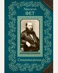 Фет А. Стихотворения. Всемирная библиотека поэзии