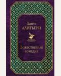 Данте А. Божественная комедия. Всемирная литература