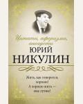 Никулин Ю. Цитаты, афоризмы, анекдоты. Исключительная книга мудрости